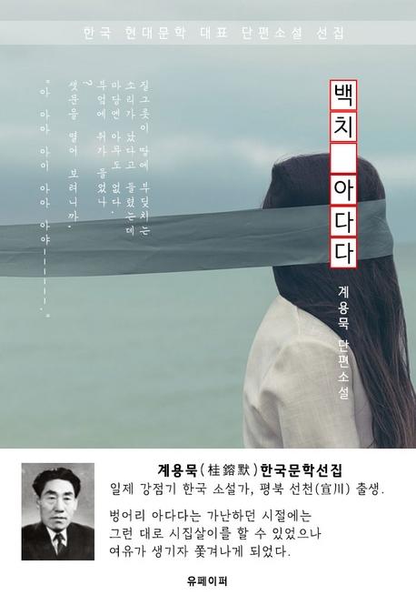 백치 아다다 - 계용묵 한국문학선집
