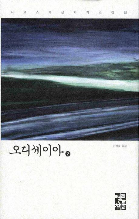 오디세이아. 2