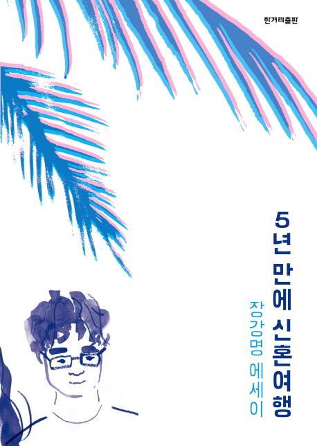5년만에 신혼여행 – 장강명 (2016)