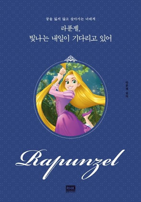 라푼젤, 빛나는 내일이 기다리고 있어