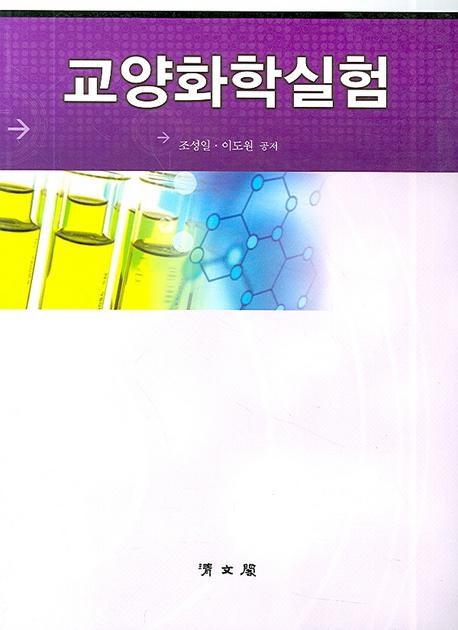 교양화학실험