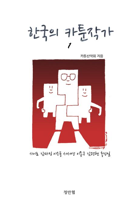 한국의 카툰작가