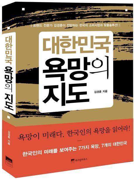 대한민국 욕망의 지도