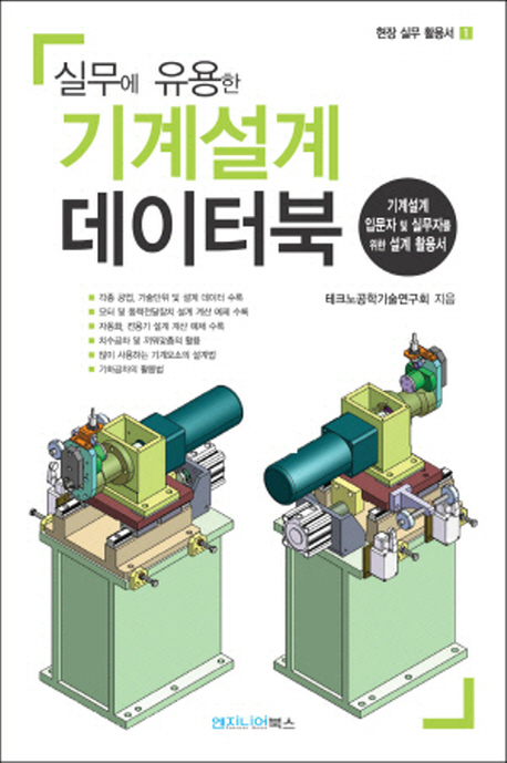 기계설계 데이터북
