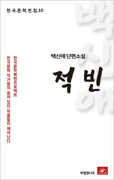 백신애 단편소설 적빈(한국문학전집 10)