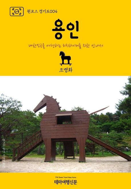 원코스 경기도004 용인