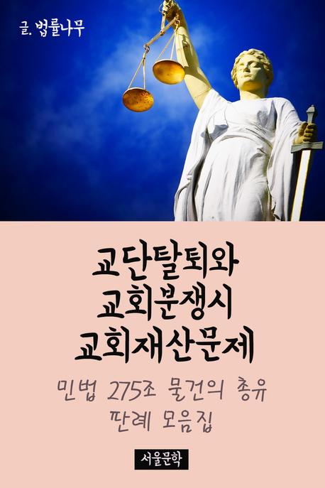교단탈퇴와 교회분쟁시 교회재산문제 (민법 275조 물건의 총유 판례 모음집)