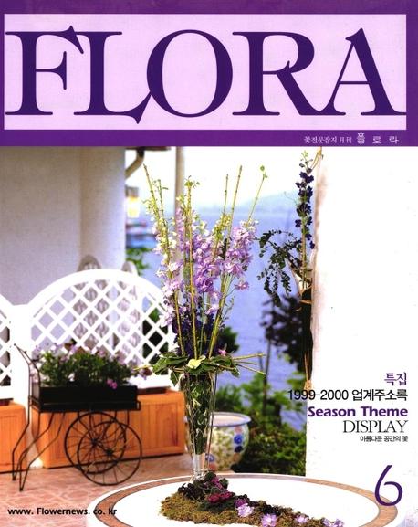 월간 FLORA 1999년 06월호