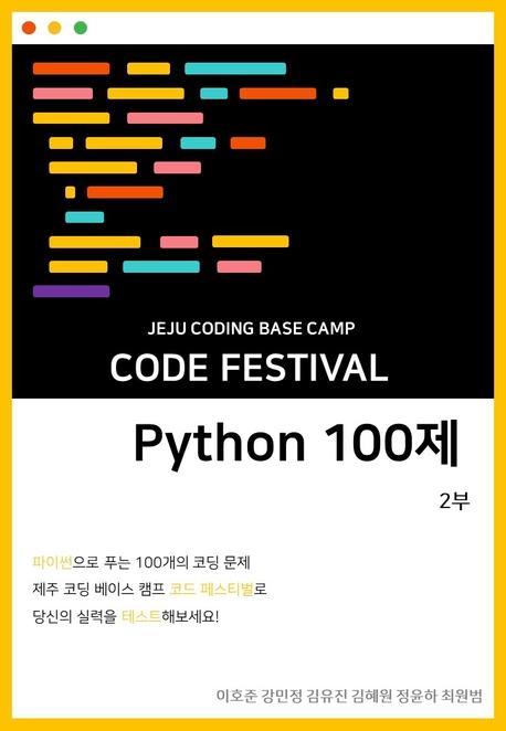 제주코딩베이스캠프 Code Festival: Python 100제 2부 - 51번부터 100번 문제