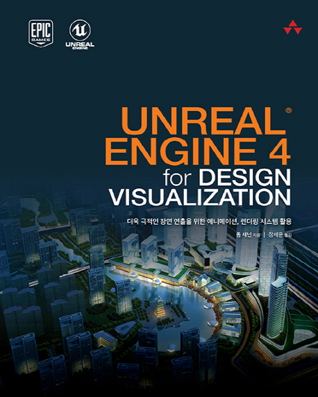 UNREAL ENGINE 4 for DESIGN VISUALIZATION(게임 개발 프로그래밍)