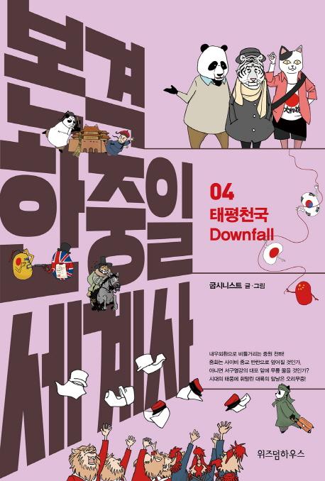 본격 한중일 세계사. 4  태평천국 Downfall