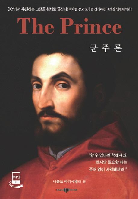 군주론(The prince)