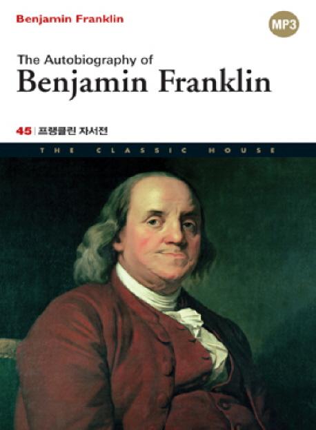 프랭클린 자서전