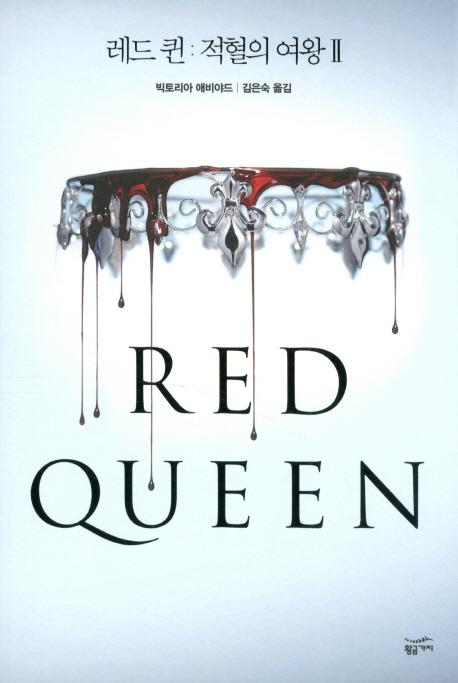 레드 퀸: 적혈의 여왕. 2