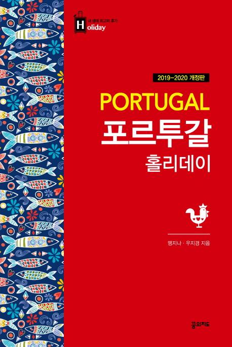 포르투갈 홀리데이(2019-2020)