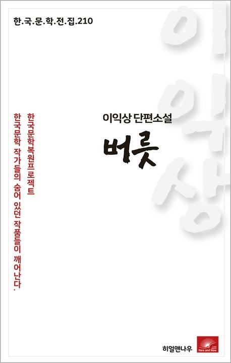 이익상 단편소설 버릇(한국문학전집 210)