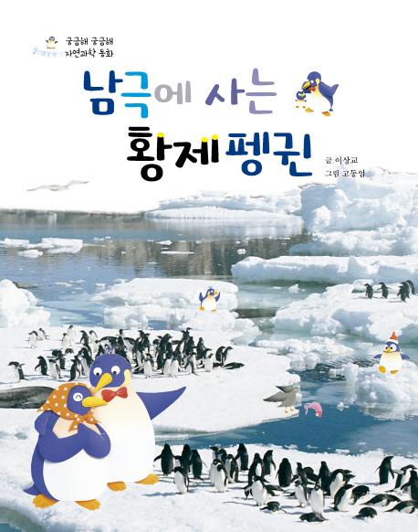남극에 사는 황제펭귄