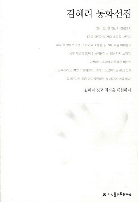 김혜리 동화선집