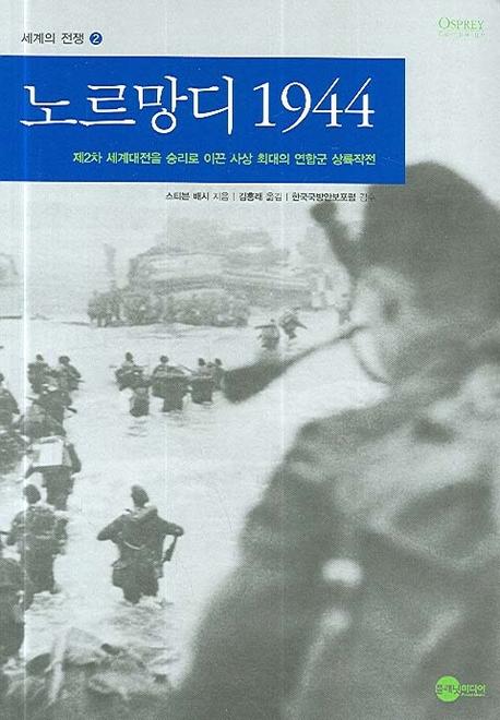 노르망디 1944(세계의 전쟁 2)(양장본 HardCover)