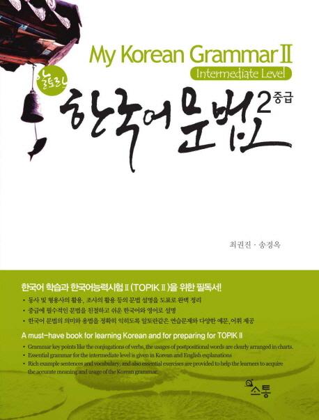 My Korean Grammar 2  알토란 한국어 문법 2