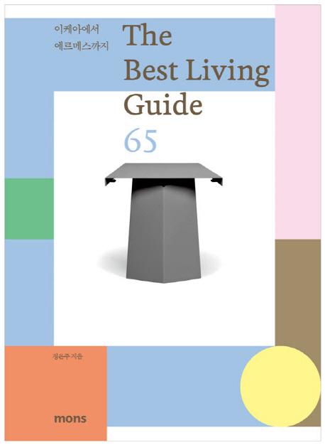 더 베스트 리빙 가이드 65(The Best Living Guide 65)