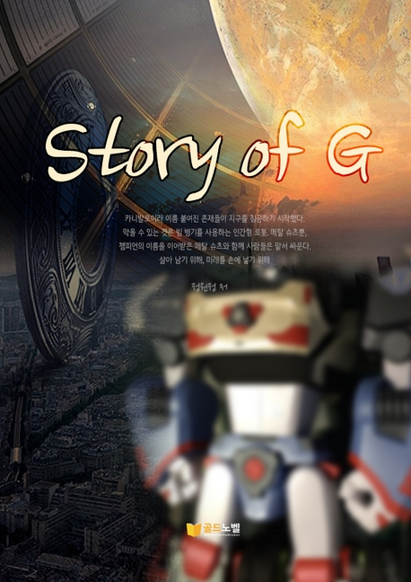 Story of G 6권