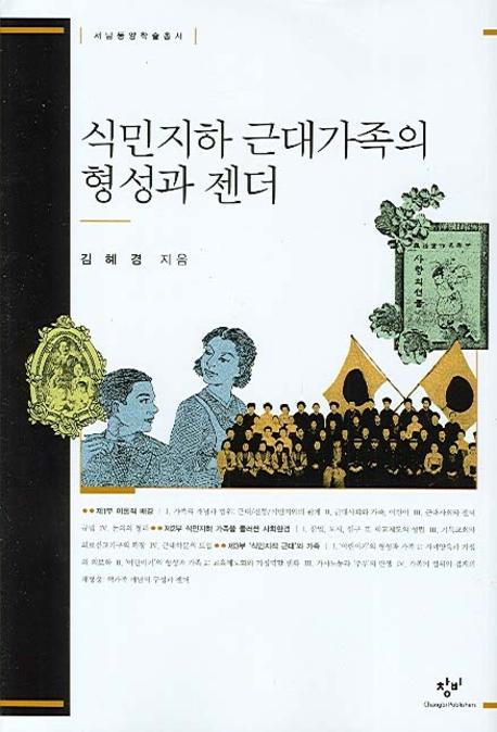 식민지하 근대가족의 형성과 젠더(서남동양학술총서)(양장본 HardCover)