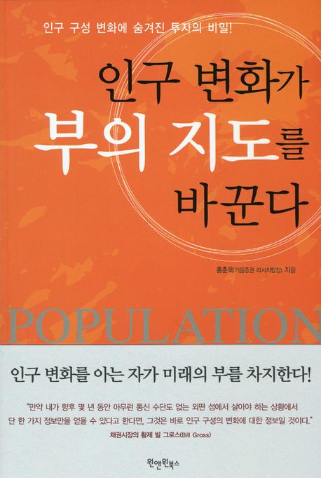 인구 변화가 부의 지도를 바꾼다