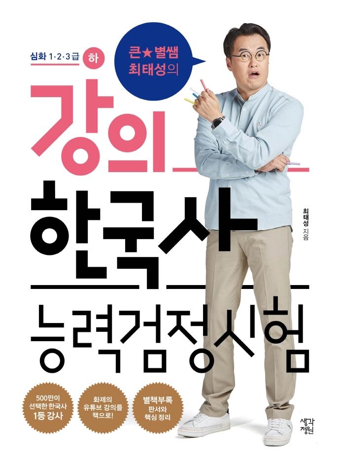 큰★별쌤 최태성의 강의 한국사능력검정시험 심화 1·2·3급 - 하