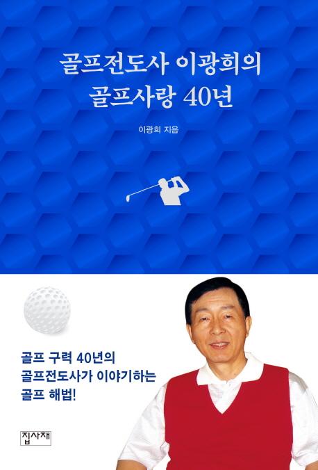 골프전도사 이광희의 골프사랑 40년