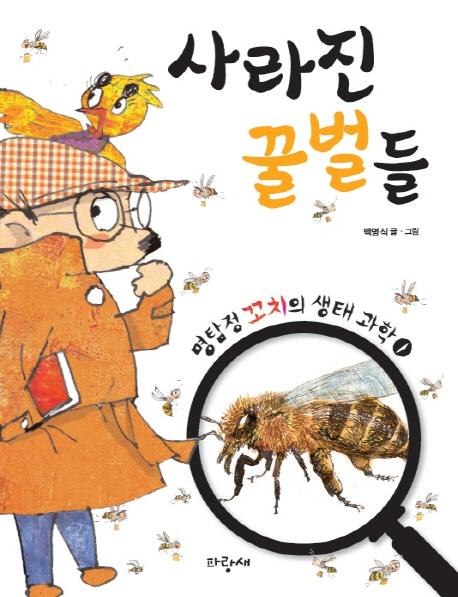 사라진 꿀벌들