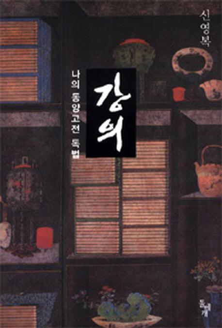 강의 : 나의 동양고전 독법 (신영복)