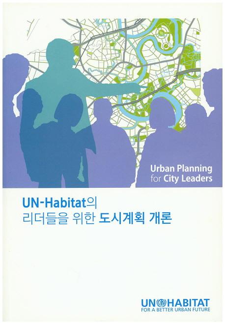 UN-Habitat의 리더들을 위한 도시계획 개론