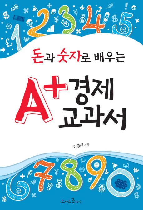A+ 경제 교과서