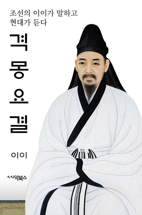 격몽요결 : 조선의 율곡 이이가 말하고 현대가 듣다