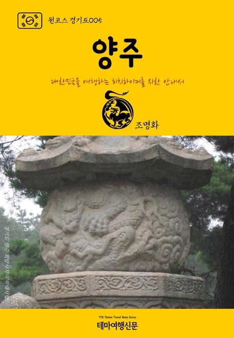 원코스 경기도005 양주