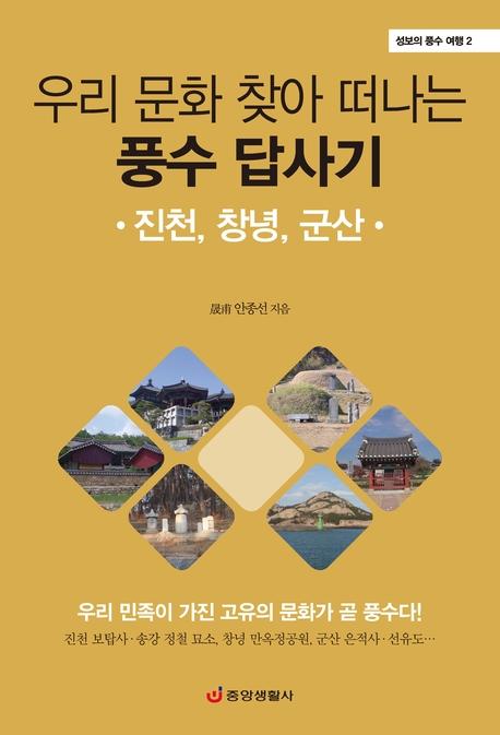 우리 문화 찾아 떠나는 풍수 답사기 : 진천, 창녕, 군산 - 성보의 풍수 여행 2