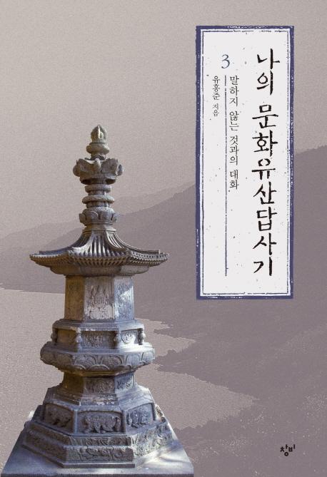 나의 문화유산답사기. 3