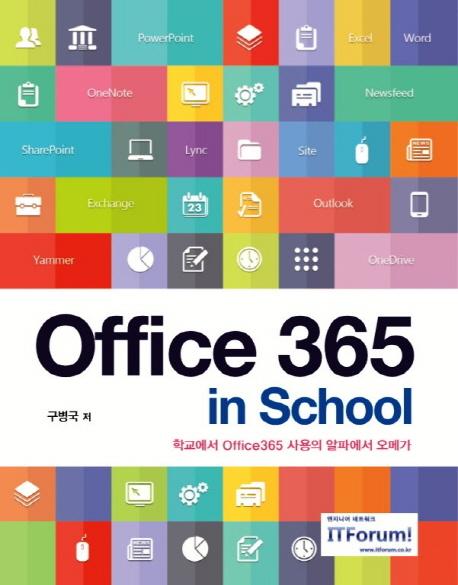 Office 365 in School
