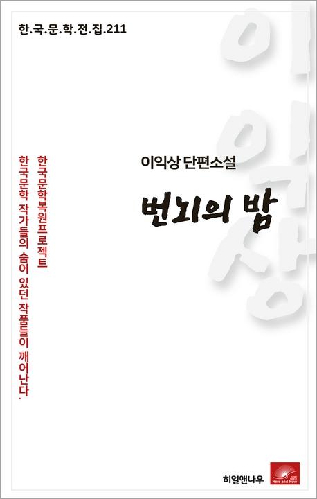 이익상 단편소설 번뇌의 밤(한국문학전집 211)