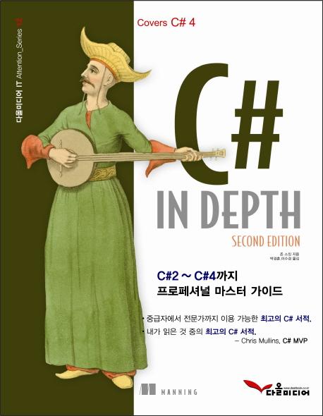 C# IN DEPTH. 2/E