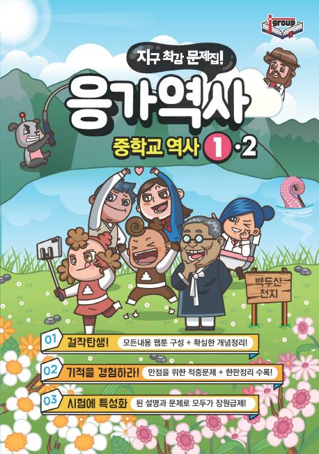 중학 역사 중1-2(2019)(응가역사)