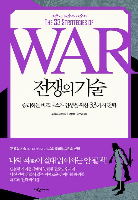 전쟁의 기술