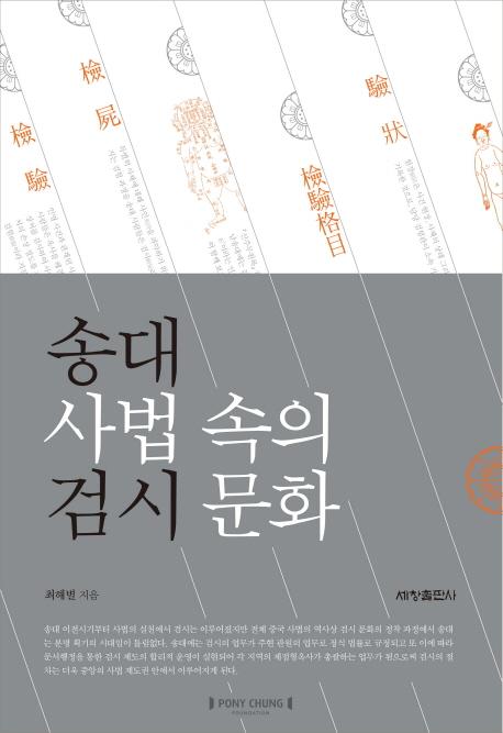 송대 사법 속의 검시 문화