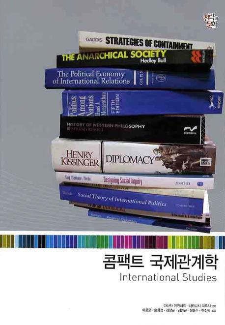콤팩트 국제관계학