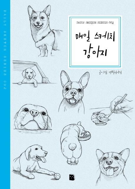 매일 스케치 강아지