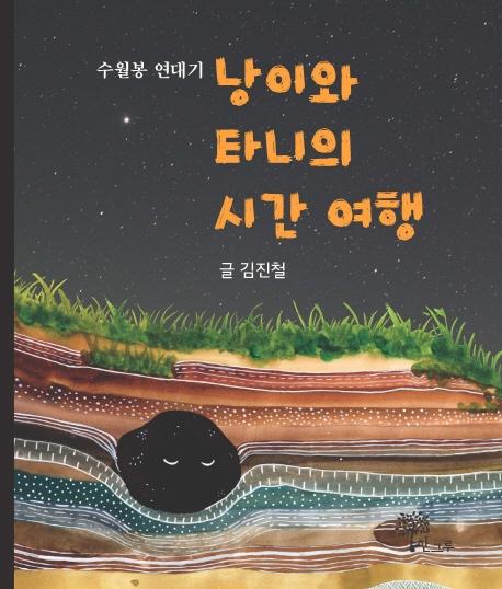 낭이와 타니의 시간 여행(수월봉 연대기)(양장본 HardCover)