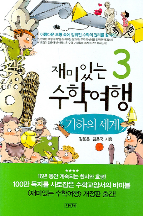 재미있는 수학여행. 3: 기하의 세계 ///6525