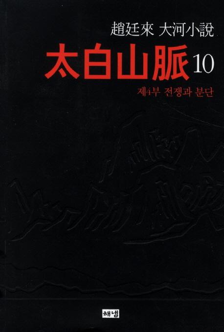 태백산맥. 10  제4부 전쟁과 분단