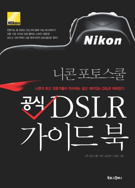 니콘 포토스쿨 공식 DSLR 가이드북